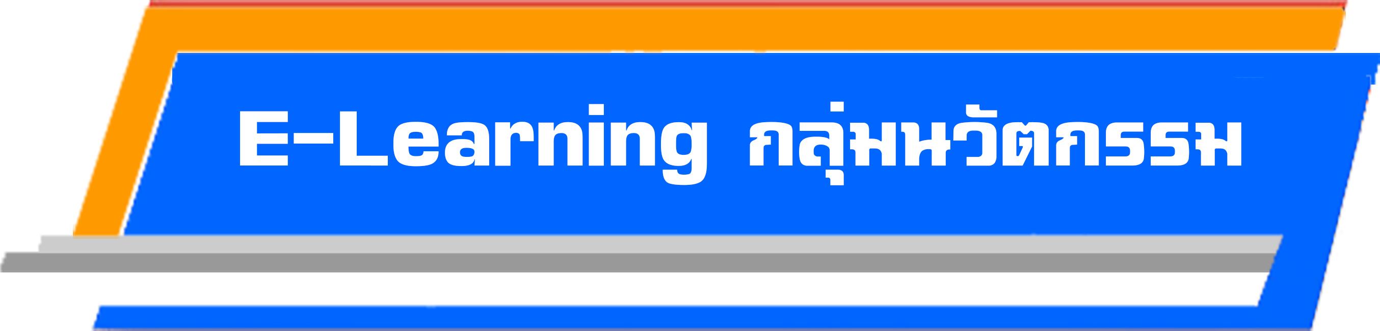 E-Learning กลุ่มนวัตกรรม